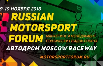 Russian Motorsport Forum at Moscow Raceway