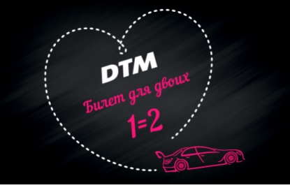 DTM for two: Happy Valantine's!