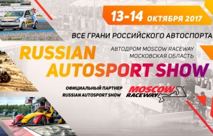 Russian Autosport Show: Soon!